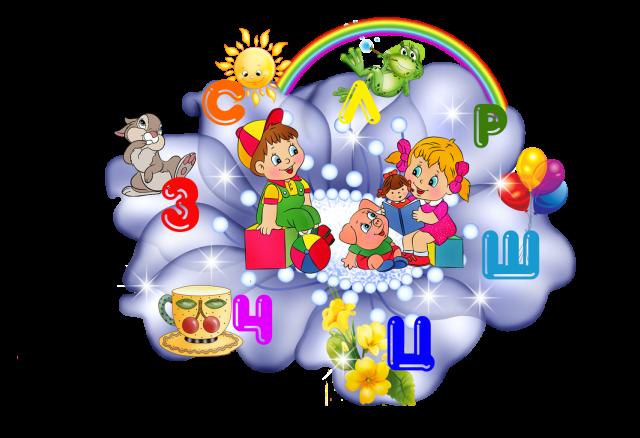 pushkinsad9.ucoz.ru - Образование и воспитание-Коррекция речевого развития